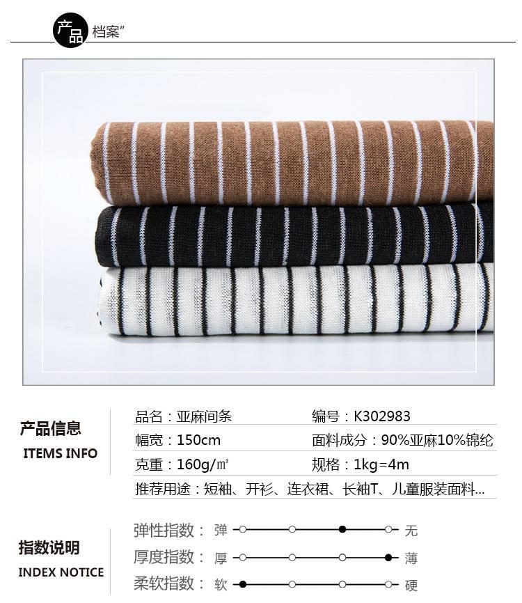 麻棉间条布