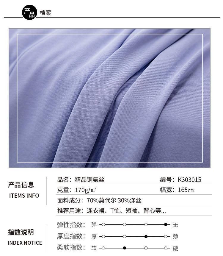 铜氨丝针织布料