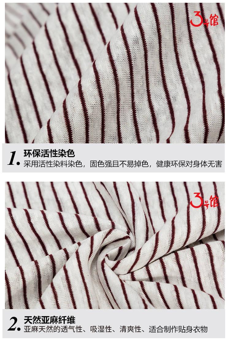 亚麻条纹布料棉麻细条纹薄款春夏面料T恤罩衫服装面料棉麻布料