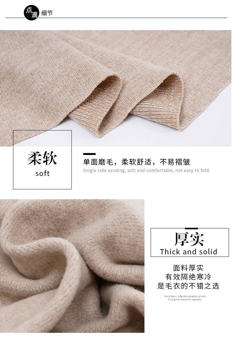 秋冬绒布针织捻纱纹柔软保暖毛衣布料