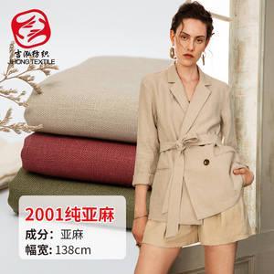 2001纯亚麻布料素色亚麻衣服装布料复古文艺连衣裙裤子麻面料