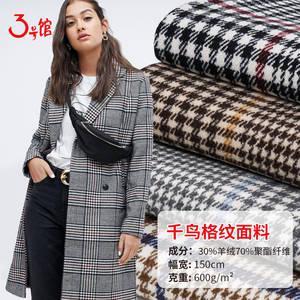 羊毛千鸟格布料秋冬款大衣套装格子毛呢面料