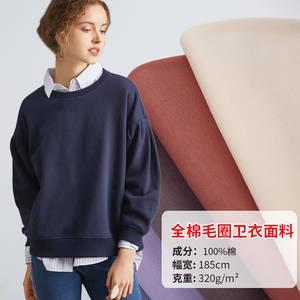 全棉卫衣针织毛圈布料秋冬保暖时尚休闲服装面料鱼鳞布料