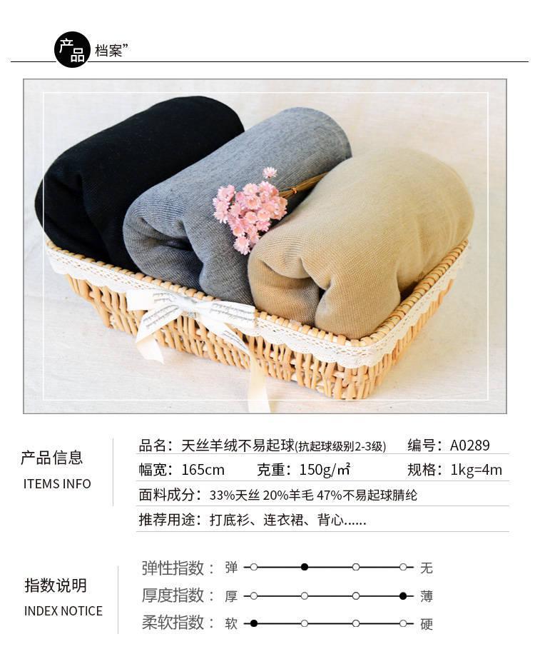 天丝羊绒布料