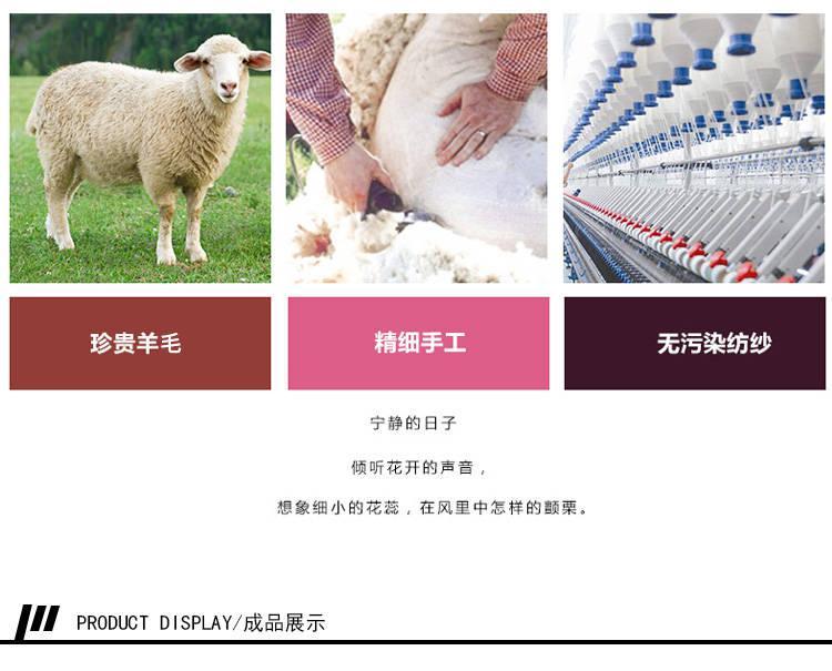 棉毛混纺天丝羊绒