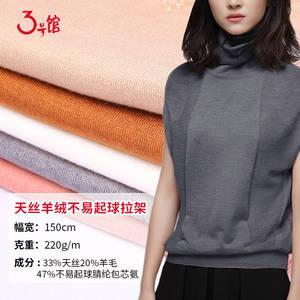 棉毛混纺天丝羊绒不易起球拉架秋冬打底衫连衣裙针织羊毛衫布