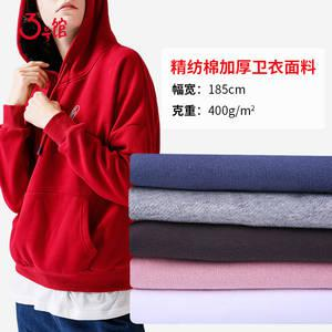 纯棉毛圈卫衣布料加厚秋冬保暖运动服裤子外套童装服装面料