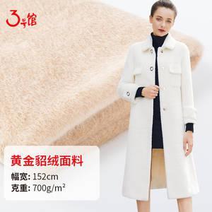 黄金貂绒 700g冬季暖糯服装水貂绒毛绒面料