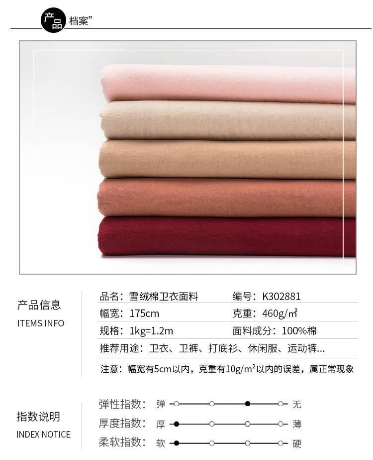 纯棉毛圈磨毛加绒加厚卫衣布