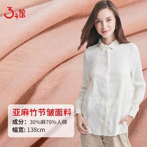 亚麻竹节皱梭织面料棉麻混纺布衬衫裙装服装布料