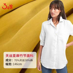 天丝亚麻竹节梭织布料天丝麻布高档衬衫连衣裙服装面料
