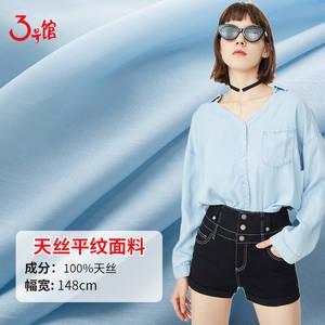 天丝平纹梭织布料衬衫上衣春夏服装面料