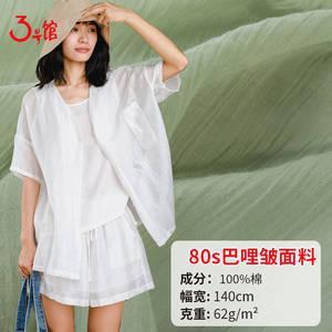 夏季薄款纯棉绉布 80s巴哩皱 砂洗棉布 休闲衬衫连衣裙面料防晒布