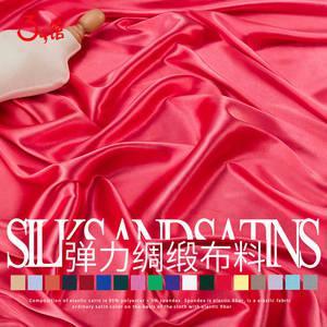 高品质绸缎布料