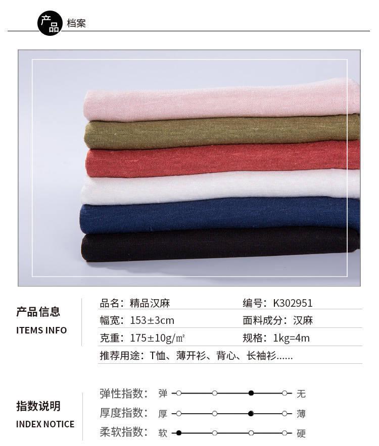 素色针织衫纯亚麻布料