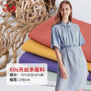 60S天丝麻细条纹布料 牙签条麻布职业衬衫女装布料时装面料天丝麻