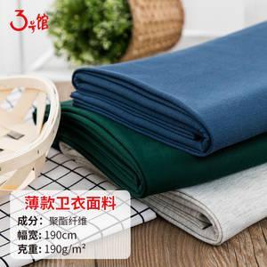 32S优质涤纶卫衣面料 190g 毛圈卫衣针织布 运动卫衣面料批发