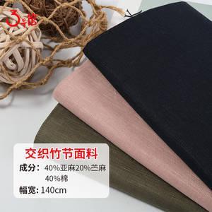 亚麻棉混纺面料 麻交织竹节肌理 亚麻裤子外套布料 亚麻服装面料