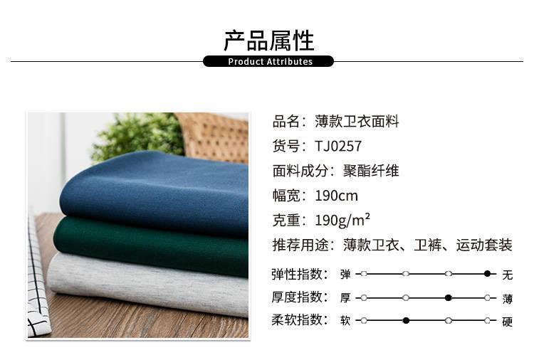 32S优质涤纶卫衣面料