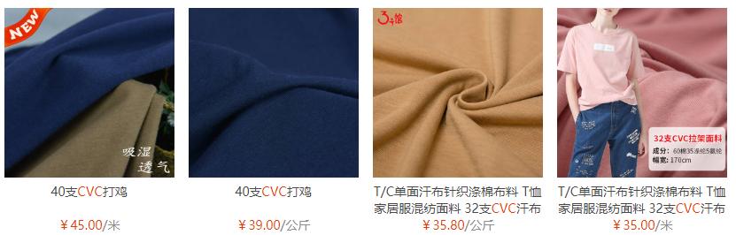cvc面料价格