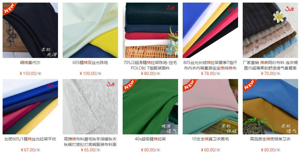 棉面料价格