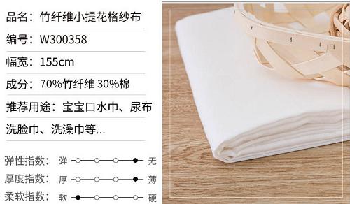 竹纤维面料价格多少