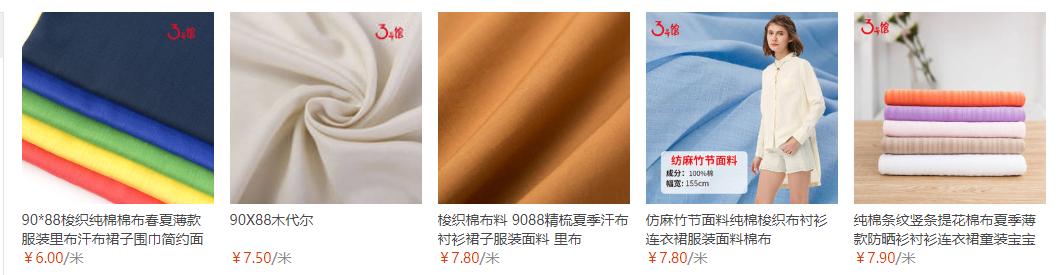 莱卡面料和纯棉价格分别是多少