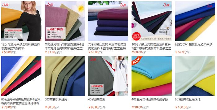 丝光棉布料多少钱