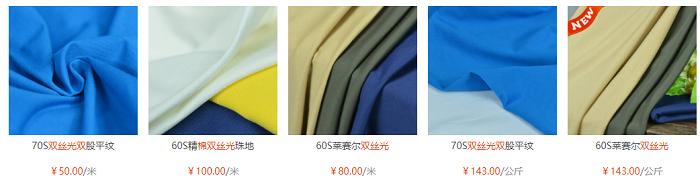 双丝光棉的价格