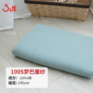 高品质纯棉布100S梦巴厘纱精棉布 薄款纯色休闲时装面料