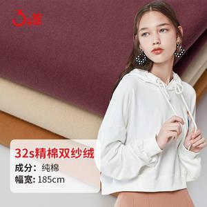 纯棉舒绒棉T恤面料32S精棉碳素磨毛刷毛绒家居服面料童装打底布料
