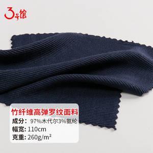 竹纤维高弹罗纹
