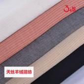 加厚罗纹坑条不易起球毛衣毛线布料高档天丝羊绒坑条保暖服装布料针织面料