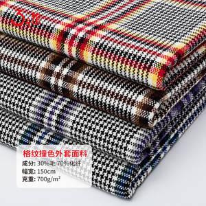 粗纺毛呢格子面料 羊毛呢布料秋冬大衣女装面料