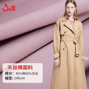 天丝棉梭织面料风衣外套裙装裤子顺滑垂感服装布料