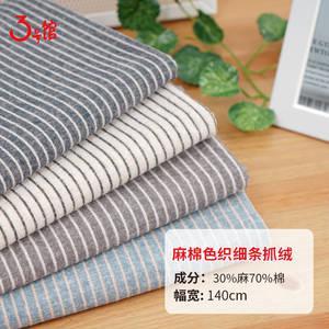 麻棉色织细条抓绒