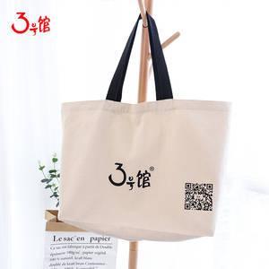 3号馆购物袋