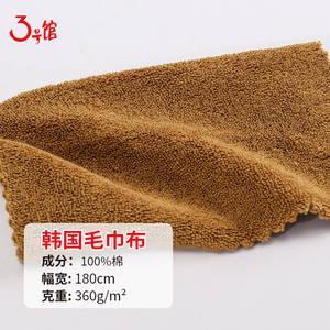 韩国毛巾布