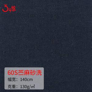 60S苎麻砂洗