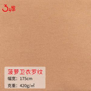 菠萝卫衣罗纹